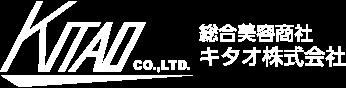 総合美容商社 キタオ株式会社